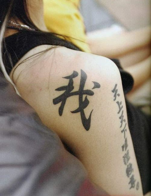 Funny Chinese Characters Tattoos  (5)