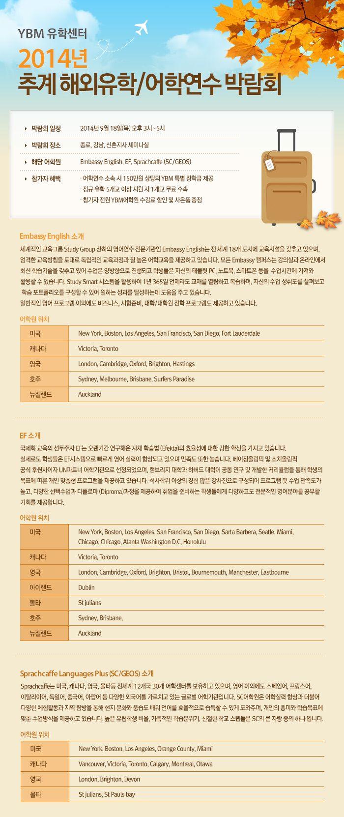 [유학]2014년 추계 해외유학•어학연수 박람회 (김미진)