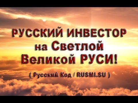 Русский Инвестор на Светлой Великой РУСИ! (30.11.2016)