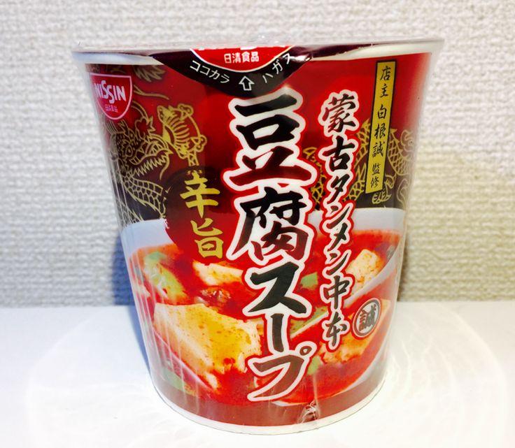 セブンイレブン:蒙古タンメン中本 豆腐スープ【糖質6.6g/カロリー76kcal】   コンビニ de 糖質制限ダイエット