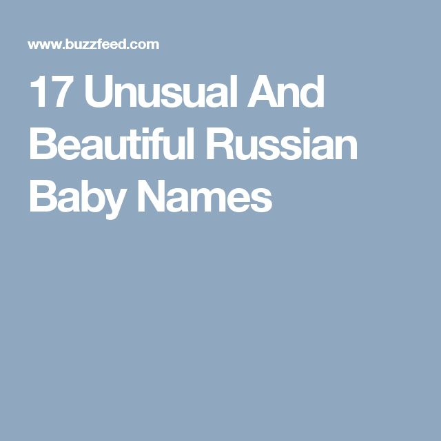 17 Unusual And Beautiful Russian Baby Names