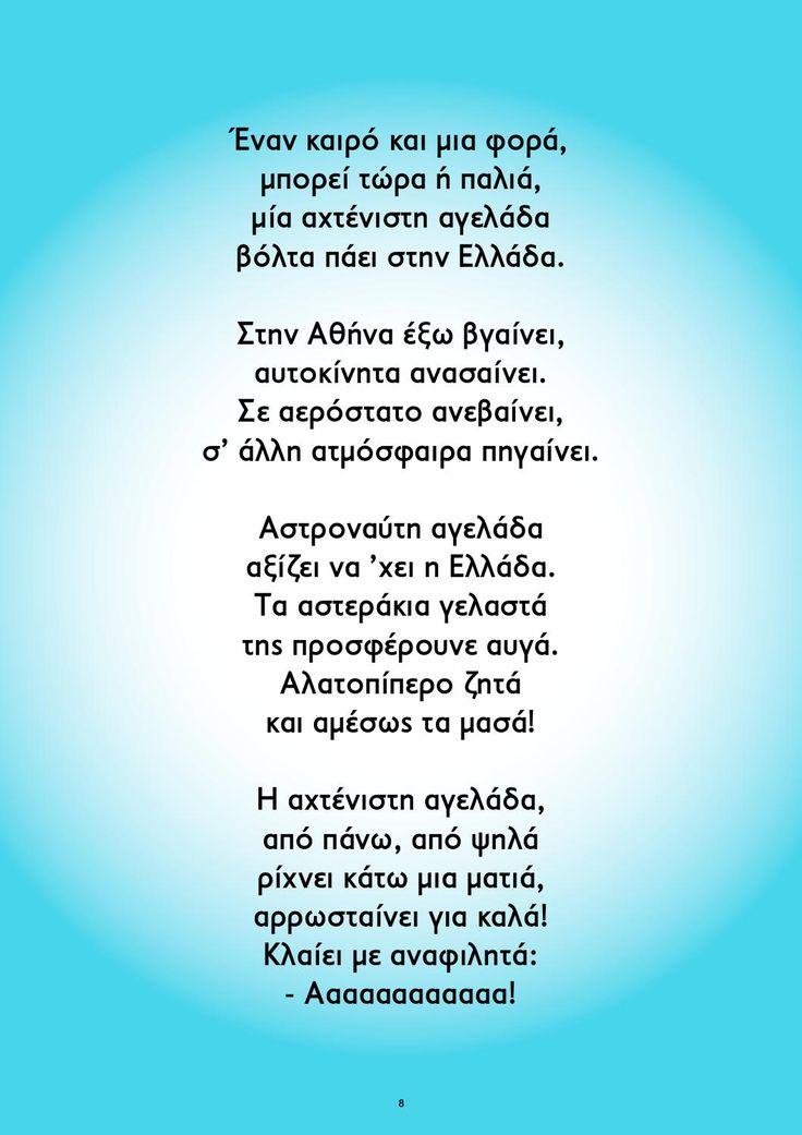 Συγγραφέας: Σοφία Μαντουβάλου ( δωρεάν e-book)   more http://www.paidi-goneis.gr/?p=1466