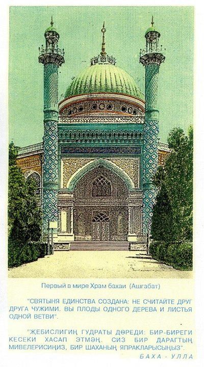 Rare colorized postcard from the first Baha'i House of Worship in Ashkhabad Turkmenistan.  This house of worship was confiscated by the communists , and later destroyed by an earthquake.