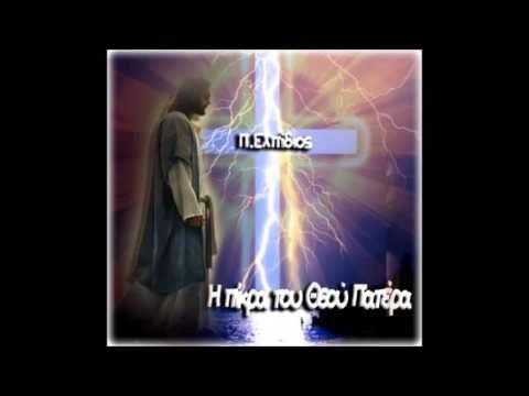 Π Ελπίδιος  Η πίκρα του Θεού Πατέρα - YouTube