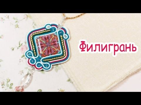 Polymer clay Souttache pendant tutorial by Anna Oriona