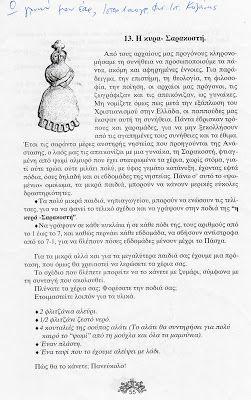 ΙΕΡΑ ΠΑΤΡΙΑΡΧΙΚΗ KAI ΣΤΑΥΡΟΠΗΓΙΑΚΗ ΜΟΝΗ ΑΓ.ΓΕΩΡΓΙΟΥ ΒΑΣΣΩΝ ΚΑΡΠΑΘΟΥ: Χρήσιμες οδηγίες για την κατασκευή της κυρα-Σαρακοστής