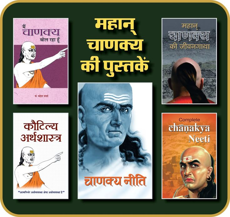 Buy books of Chanakya Neeti at amazon.in https://goo.gl/gzY6Rd #bookreaders #buybooks #onlinebook #amazon #kindleedition