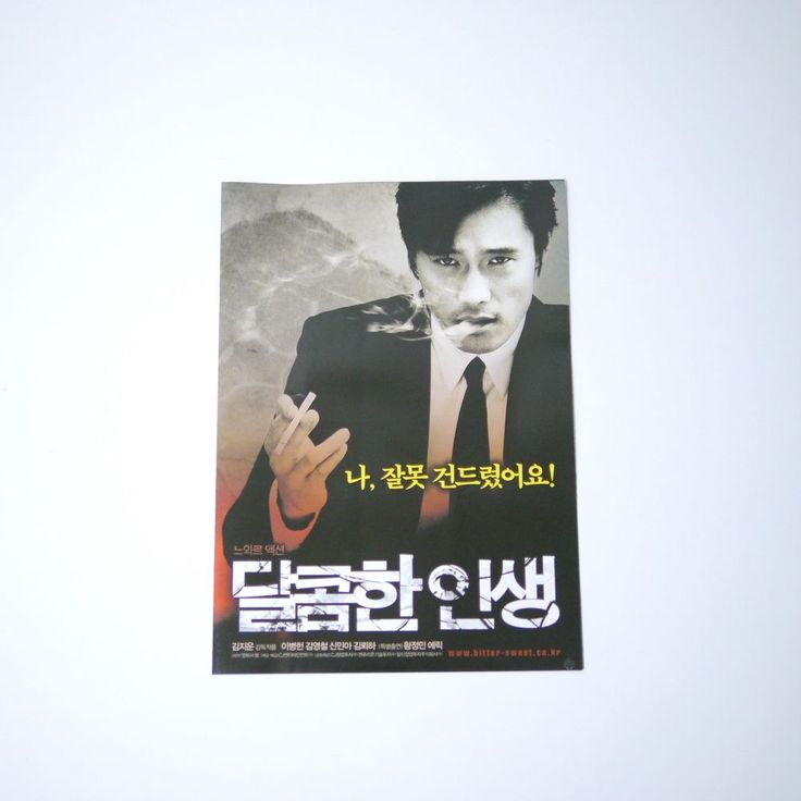 A Bittersweet Life Official AD Flyer, Mini Poster [Korea Edition] Byung-hun Lee
