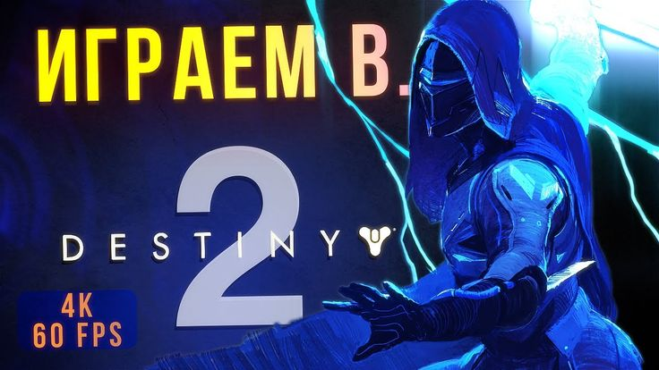 Destiny 2 E3 2017 New PC gameplay  - 4K 60 FPS NVIDIA GEFORCE GTX 1080 Ti