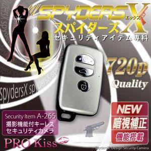 最新!超小型カメラ最前線: キーレス型小型カメラ スパイカメラ スパイダーズX-A265(McroSDカード外付タイプ) 暗視補...
