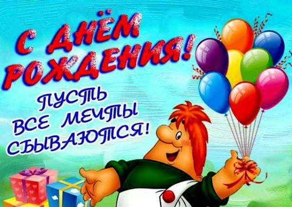 pozdravlenie-s-dnem-rozhdeniya-otkritki-detskie foto 8