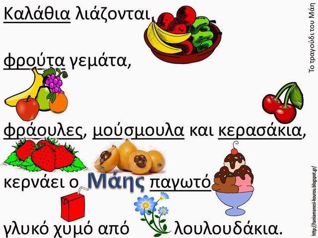 Το τραγούδι του Μάη μπορείτε να το βρείτε και να το κατεβάσετε ως αρχείο mp3 στον σύνδεσμο που ακολουθεί:  http://picosong.com/XSvS/ Οι στίχοι έχουν ως εξής:  Στου ουράνιου τόξου το γιοφύρι κάθεται ο