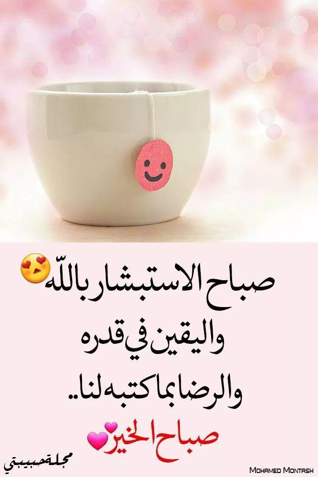 Pin By رضا الرحمن غايتي On صباح الخير Morning Words Arabic Quotes Morning Images