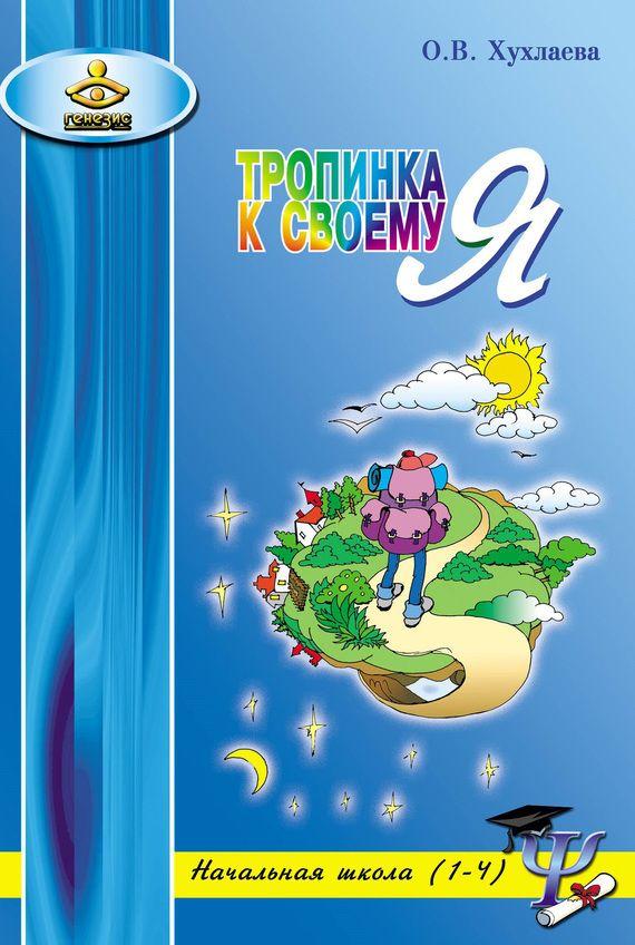Тропинка к своему Я. Уроки психологии в начальной школе (1–4) #книгавдорогу, #литература, #журнал, #чтение, #детскиекниги, #любовныйроман