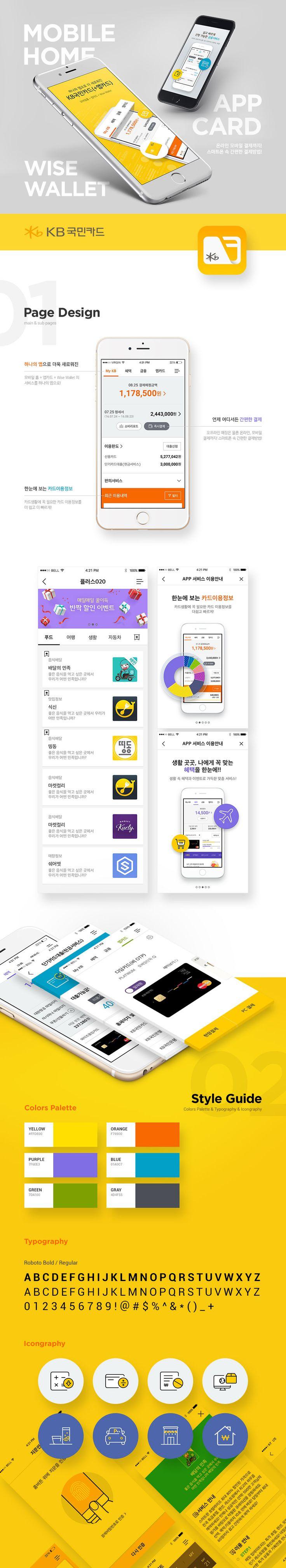 KB국민카드 통합APP 구축detail image