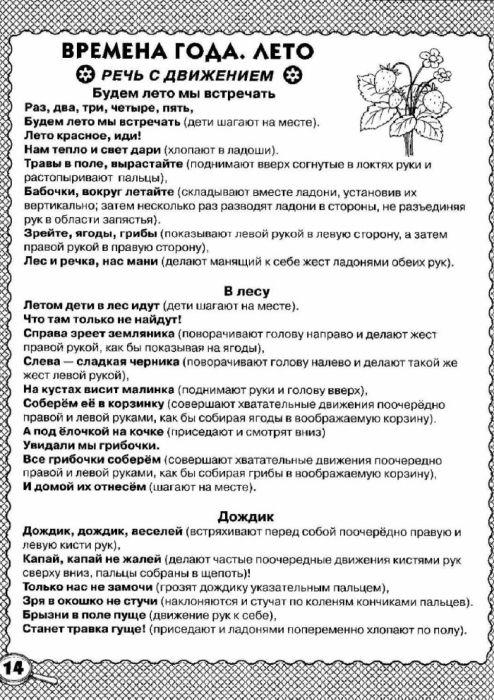 4914313_vo_vsyu_stranicu-16.jpg (494×700)