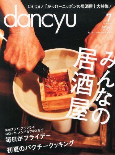 dancyu (ダンチュウ) 2013年 07月号 [雑誌] null http://www.amazon.co.jp/dp/B00CX4WUYU/ref=cm_sw_r_pi_dp_VaSavb1DFWTVC