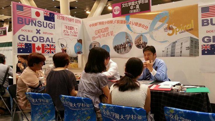 文化学園大学杉並中学・高等学校  10:00になり、東京国際フォーラムにて『東京私立学校展』が始まりました!
