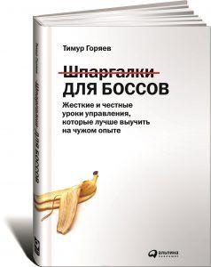 ШПАРГАЛКИ ДЛЯ БОССОВ — Ольга Скребейко