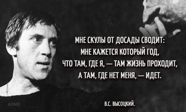 #интересное  Несколько цепляющих цитат Владимира Высоцкого (13 картинок)   Поэт, хулиган, нежный романтик, великий исполнитель, автор песен и актер. Его творчество близко каждому и в то же время всегда очень лично. Каждая его песня — это мир, который он подарил все