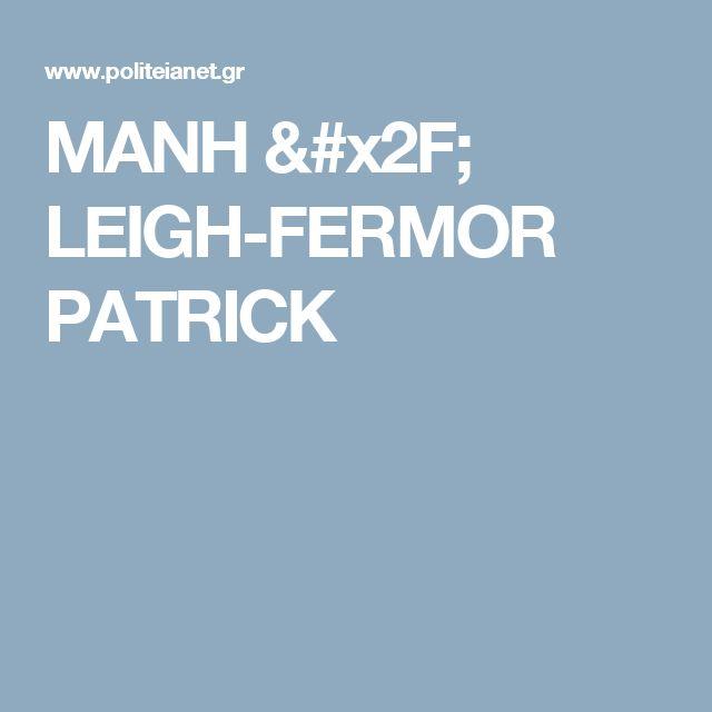 ΜΑΝΗ / LEIGH-FERMOR PATRICK