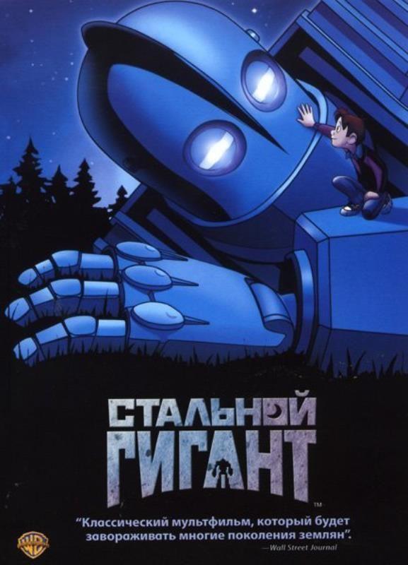 Стальной гигант - 2DFILM.RU