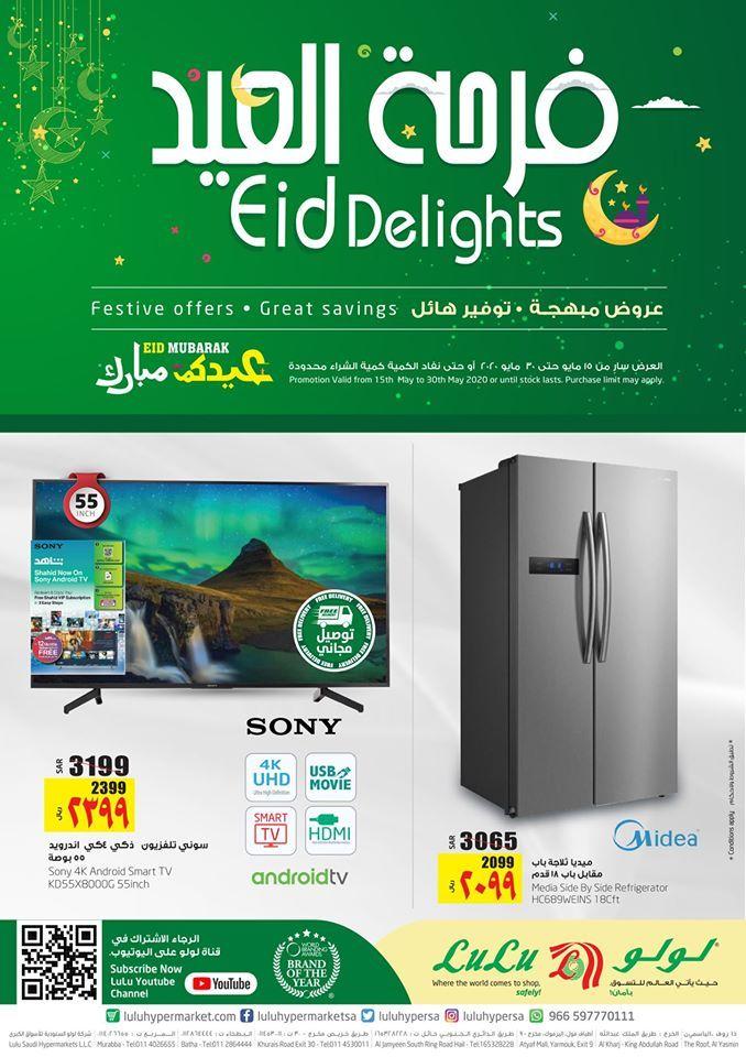 عروض عيد الفطر عروض لولو الرياض الاثنين 18 مايو 2020 فرحة العيد عروض اليوم Eid Mubarak 10 Things Festival