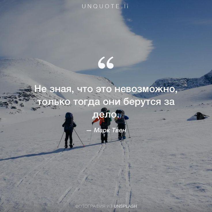 """Марк Твен """"Не зная, что это невозможно, только тогда они берутся за дело."""" Photo by Polina Kirilenko / Unsplash"""