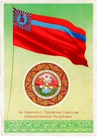 Грузинская Советская Социалистическая Республика СССР