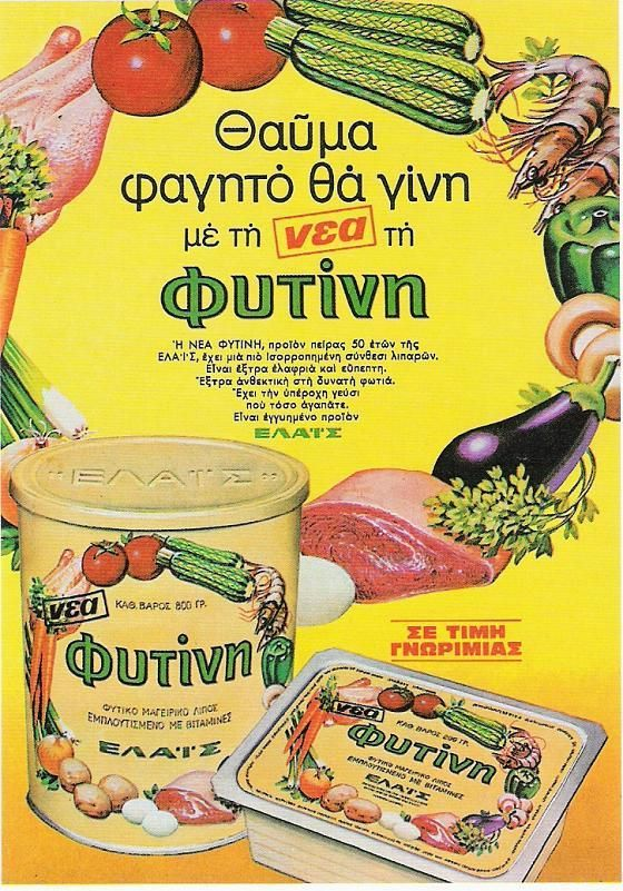 Φυτίνη - Παλιά διαφήμιση