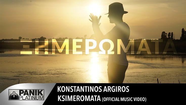 Κωνσταντίνος Αργυρός - Ξημερώματα | Konstantinos Argiros - Ksimeromata -...