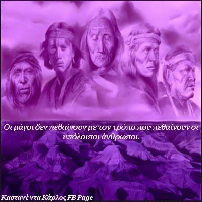 Αποσπάσματα απο τα βιββλία του Καστανιέντα...Οι μάγοι δεν πεθαίνουν