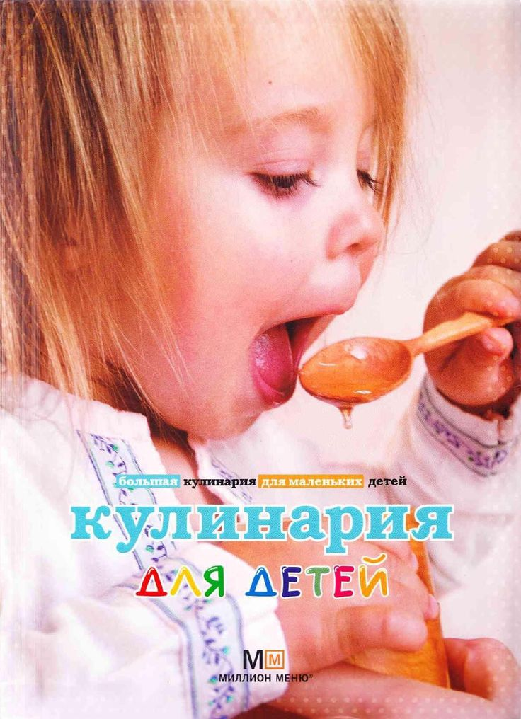 Кулинария для детей by Alex Pavlotsky - issuu