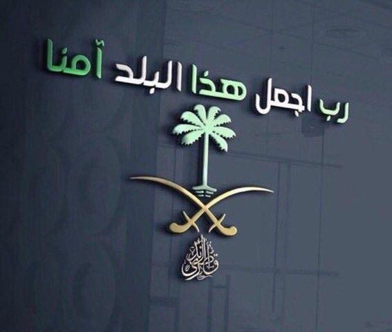 Pin By Saudi On Saudi National Day Saudi Islamic Calligraphy National Day