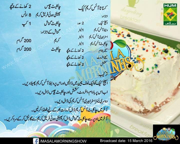 Cassata Ice Cream Cake Recipe In Urdu By ShireenAnwar