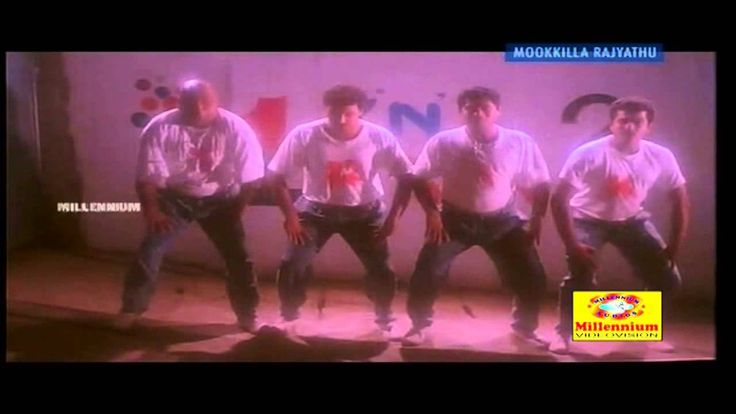 Mookkilyarajyathu – Break Dance Comedy Song.Directed by Ashokan Thaha, Produced by Rohini Arts in 1991, Starring by Mukesh,Thilakan,Siddique, Jagathy, Mala Aravindhan, Vinaya Prasad etc, Songs by Ouseppachan,Poovachal Khader, Kaithapram and Sung by KS Chithra, MG Sreekumar. source   https://www.crazytech.eu.org/mookkilyarajyathu-break-dance-comedy-song/