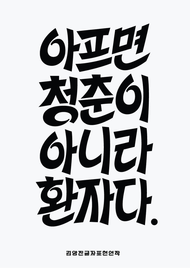 한글 글자표현