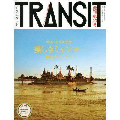 Amazon.com: TRANSIT(トランジット)20号 美しきミャンマーの宝もの (講談社MOOK): ユーフォリアファクトリー