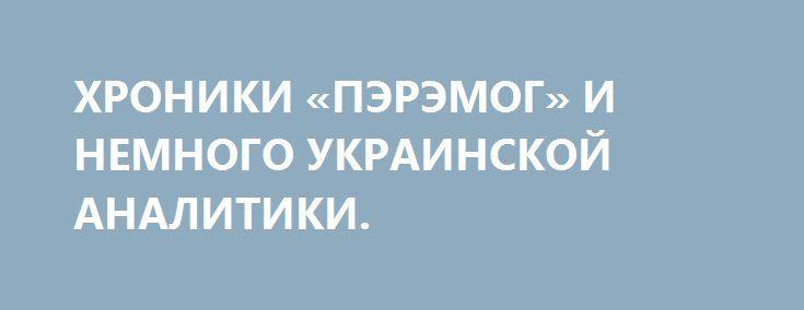 ХРОНИКИ «ПЭРЭМОГ» И НЕМНОГО УКРАИНСКОЙ АНАЛИТИКИ. http://rusdozor.ru/2017/03/03/xroniki-peremog-i-nemnogo-ukrainskoj-analitiki/  В то время, как наши космические корабли бороздят просторы вселенной, украинское экспертное сообщество провело мониторинг сайта госзакупок российского Минобороны. И выяснило, что расходы на ритуальные услуги и похороны российских военнослужащих и военных пенсионеров резко возросли. Но, что самое примечательное — ...