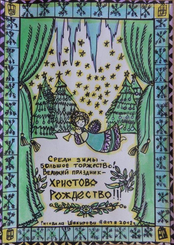 """Шакирова Настя, 11 лет, """"Великий праздник - Рождество"""", рисованный лубок, маркер, акрил, 2012 г."""