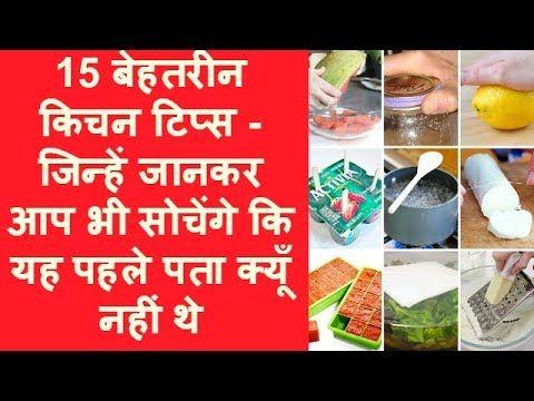 15 Kitchen Tips and Tricks|| Kitchen Tips and Tricks in Hindi || Best Ki...