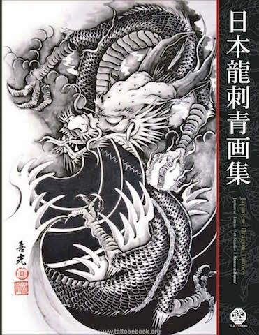 Tattoo Flash Book - Japanese Dragon Tattoos