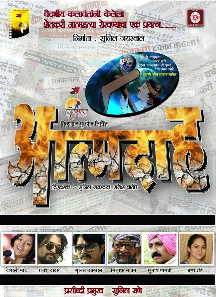 "Upcoming Movies ""Aatmdaah Awarded by Nashik film festival award and Kalyan International awards.  Nomited in Vidarbha Film Award 2016...oranized by Vidarbha cine artist association,Nagpur"