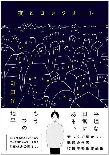 夜とコンクリート 町田 洋