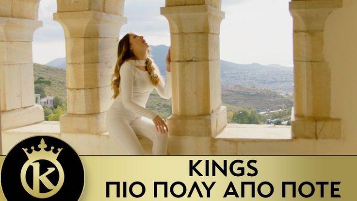 KINGS - Πιο Πολύ Από Ποτέ | Pio Poly Apo Pote - Official Music Video