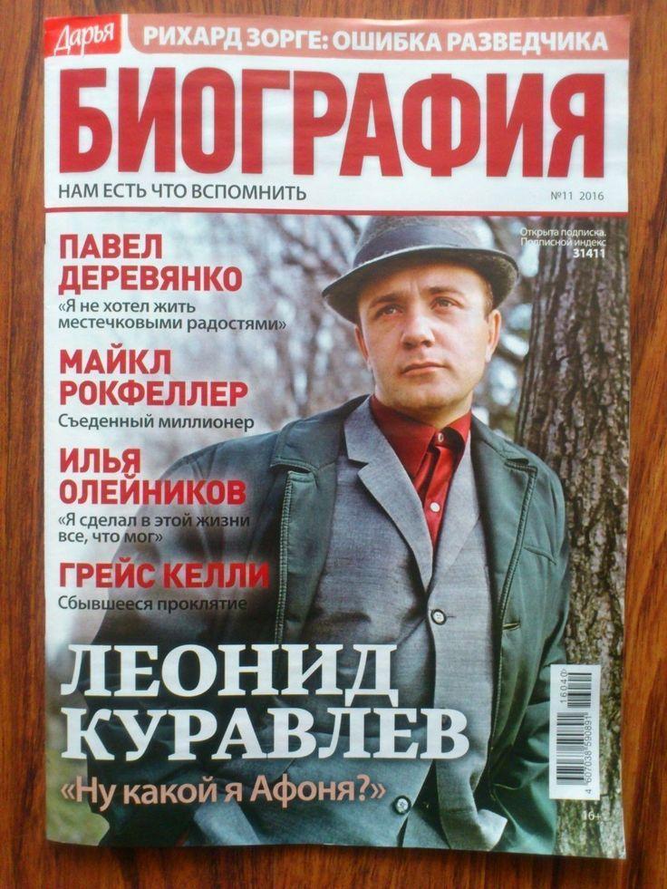 Magazine Leonid Kuravlev, Grace Kelly, John Travolta, Michael Rockefeller | eBay