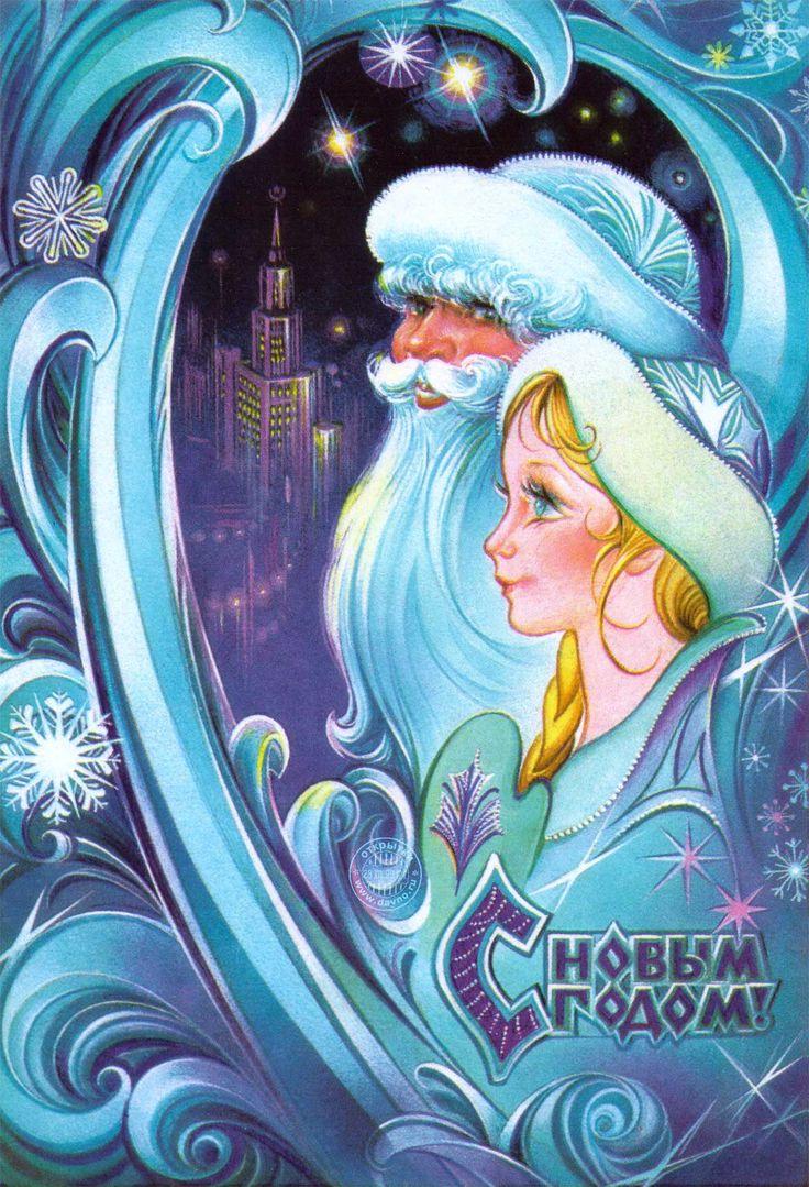 Снегурочка и Дед Мороз, рисунок