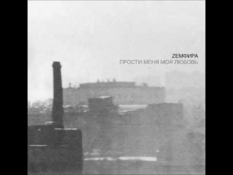 Zemfira- Hochesh