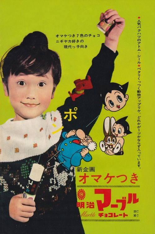 明治マーブルチョコレートの広告。Meiji's Marble Chocolate ad. 1960's, Japan. There were those character stickers inside, which the kids were dying to collect.