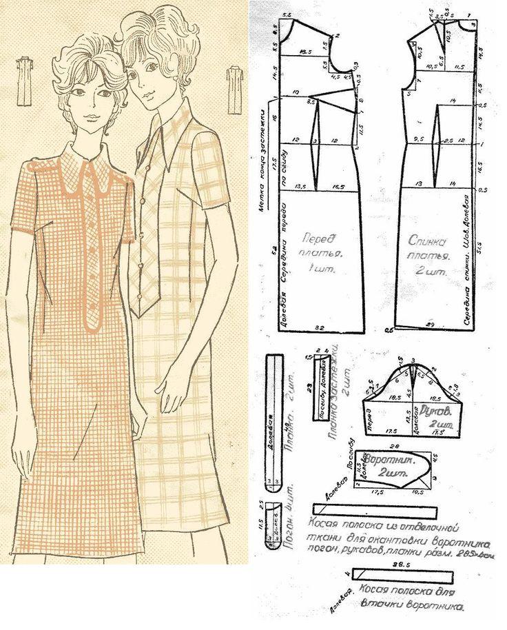 70-s Платье в спортивном стиле. По линии талии неотрезное, полуприталенного силуэта, на спинке шов. Выкройка этой модели (размер 46, рост 4).